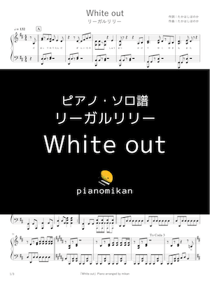 Pianomikan legallily whiteout