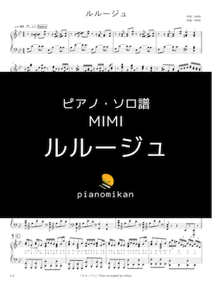 Pianomikan mimi lerouge