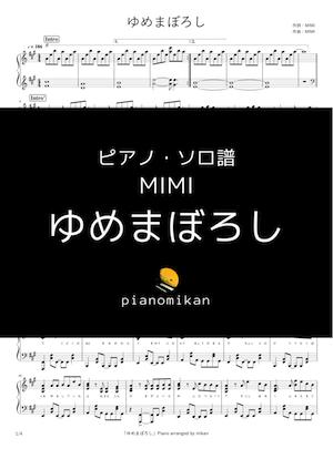 Pianomikan mimi yumemaboroshi