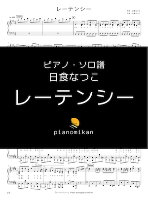 Pianomikan nisshoku latency