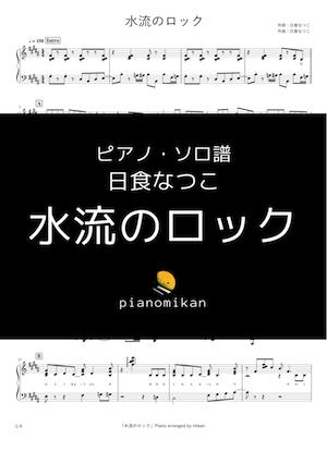 Pianomikan nisshoku suiryurock