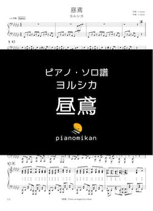 Pianomikan yrsk hirutonbi