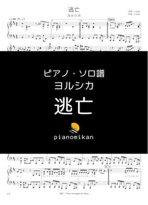 Pianomikan yrsk tobo
