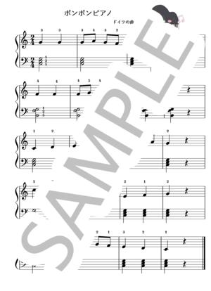 Ponpon piano