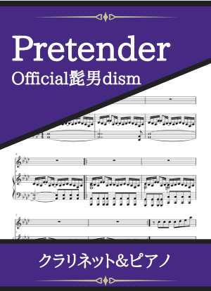 Pretender04