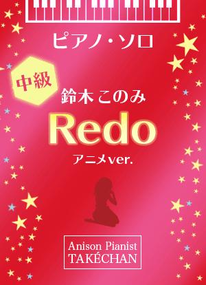 Redo rezero