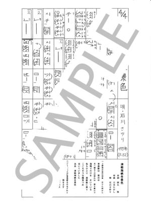 Sagami00040