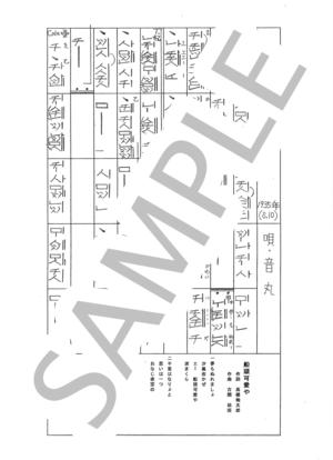 Sagami0018