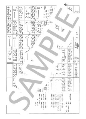 Sagami0023