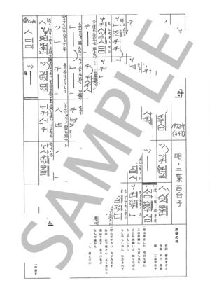 Sagami0030