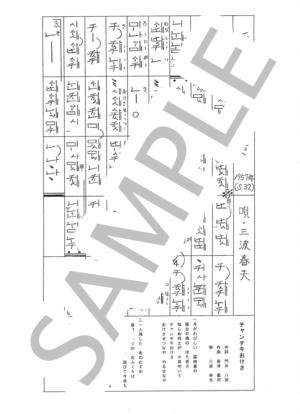 Sagami0035