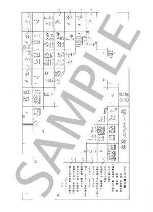 Sagami0038