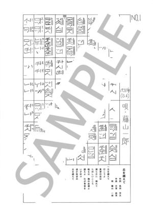 Sagami0043