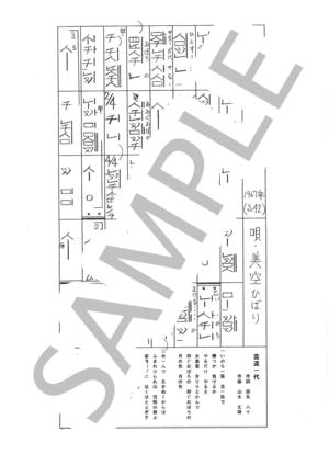 Sagami0047