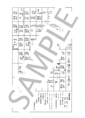 Sagami0058