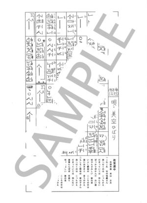 Sagami0061