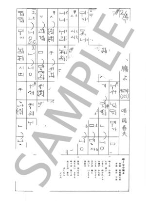 Sagami0064