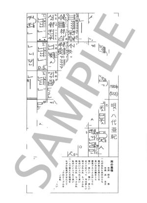 Sagami0072