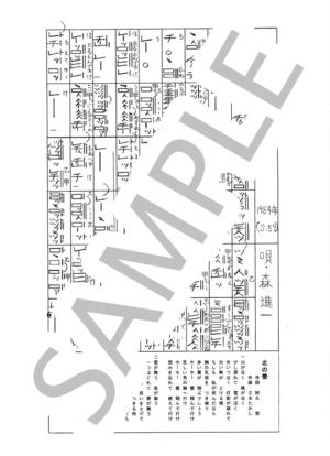 Sagami0075