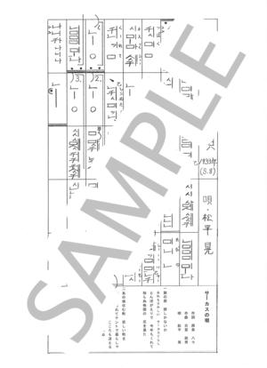 Sagami0076
