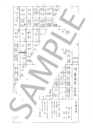 Sagami0084