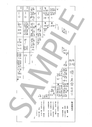 Sagami0088