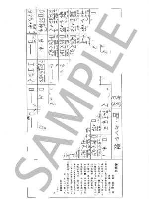 Sagami0098