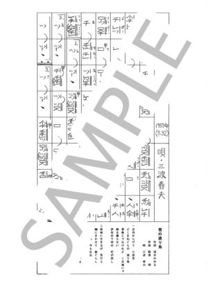 Sagami0107