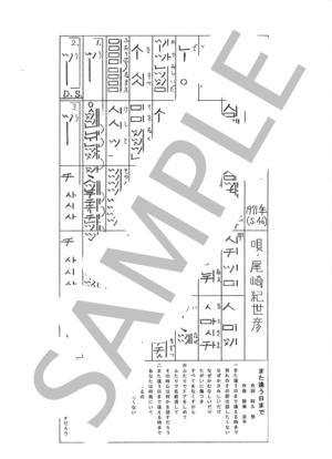 Sagami0109