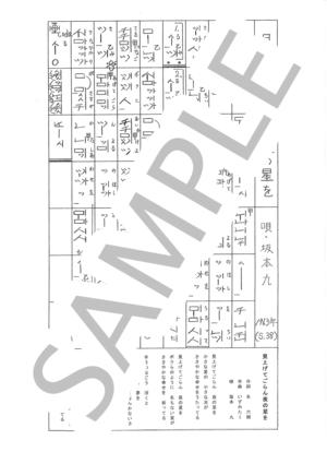 Sagami0110