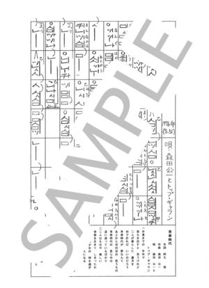 Sagami0111