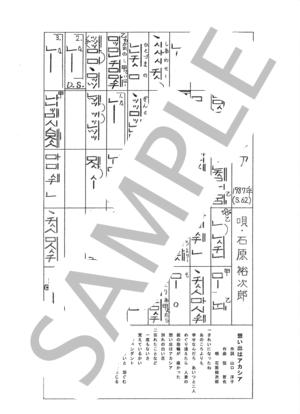 Sagami0121