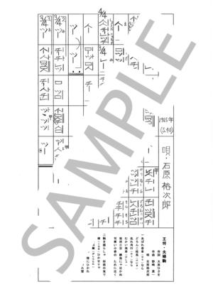 Sagami101