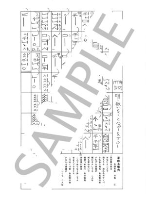 Sagami108