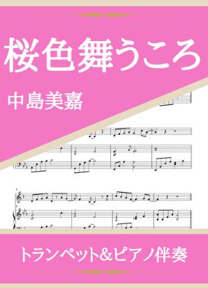 Sakurairomaukoro10