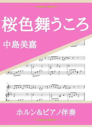 Sakurairomaukoro11