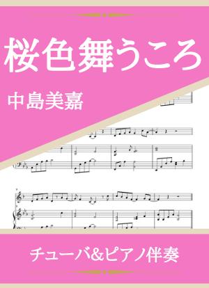 Sakurairomaukoro14