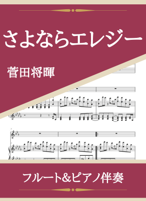 Sayonaraerezi01