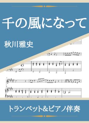 Sennokaze10