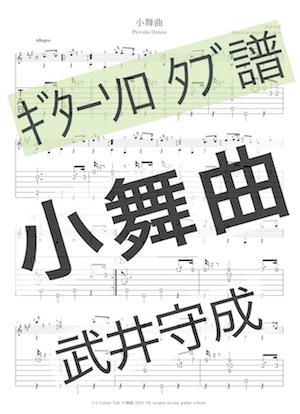Shoubukyoku m