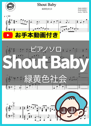 Shoutbaby