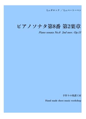 Sonata8 2