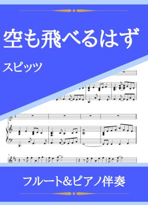 Soramotoberuhazu01