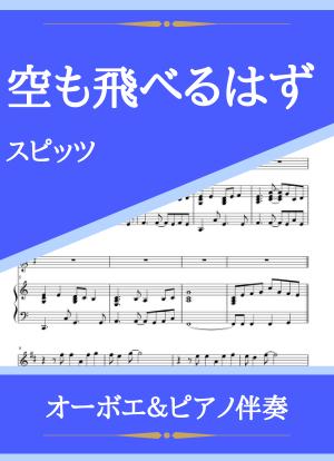 Soramotoberuhazu02
