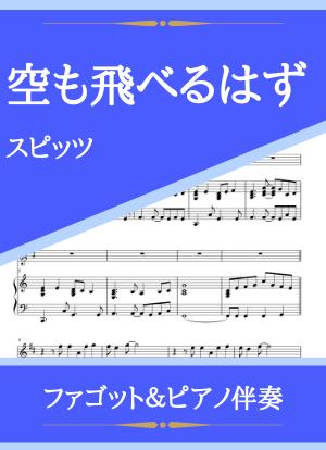 Soramotoberuhazu03