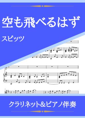 Soramotoberuhazu04