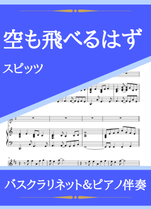 Soramotoberuhazu05