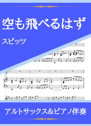 Soramotoberuhazu07
