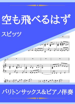 Soramotoberuhazu09