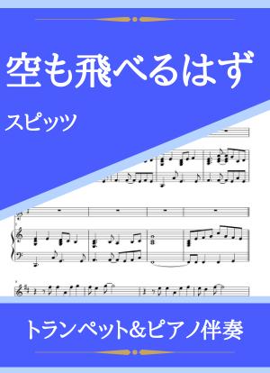 Soramotoberuhazu10